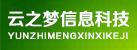 郑州云之梦信息科技有限公司
