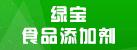 郑州市绿宝食品添加剂有限公司