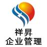 郑州祥昇企业管理咨询有限公司
