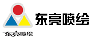 河南东亮广告有限公司