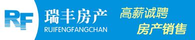 河南瑞丰房地产营销策划有限公司
