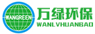 郑州万绿环保科技有限公司