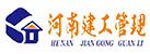 河南建工工程管理有限公司
