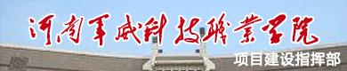 河南军威科技职业学院 新