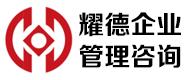 河南耀德企业管理咨询有限公司