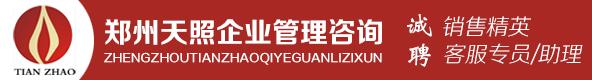 郑州天照企业管理咨询有限公司
