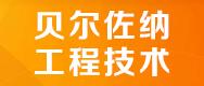 郑州贝尔佐纳工程技术有限公司
