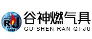 郑州谷神燃气具大世界有限公司