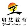 郑州市管城区启慧教育培训中心