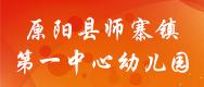 新乡市原阳县师寨镇第一中心幼儿园