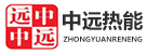 郑州中远热能技术有限公司