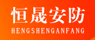 河南恒晟安防科技有限公司