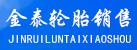 郑州市金泰轮胎销售有限公司