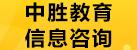 河南中胜教育信息咨询有限公司