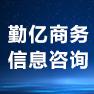 郑州勤亿商务信息咨询有限公司