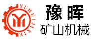 河南豫晖矿山机械有限公司