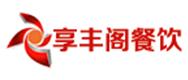 郑州享丰阁餐饮管理有限公司