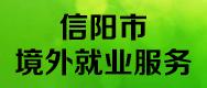 信阳市境外就业服务有限责任公司