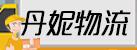 河南丹妮物流有限公司