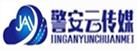 河南警安云文化传播有限公司