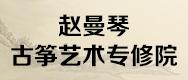 郑州赵曼琴古筝艺术专修院
