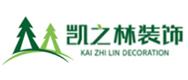郑州凯之林装饰工程有限公司