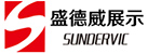 郑州盛德威展览展示有限公司