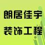 郑州朗居佳宇装饰工程有限公司