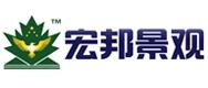 河南宏邦园林景观工程有限公司