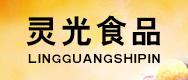 郑州市灵光食品有限公司