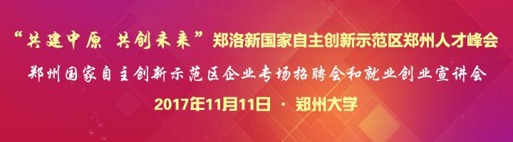 郑洛新国家自主创新示范区郑州人才峰会