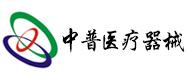 郑州中普医疗器械有限公司