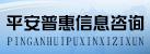平安普惠信息咨询有限公司