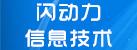 河南闪动力信息技术有限公司