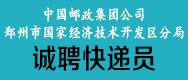 中国邮政集团郑州国家经济技术开发区分局招聘信息