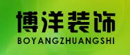 河南博洋装饰工程有限公司
