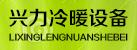河南兴力冷暖设备有限公司
