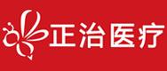河南正治医疗器械有限公司