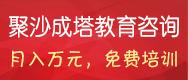 深圳市聚沙成塔教育咨询有限公司