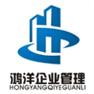 河南鸿洋企业管理咨询有限公司