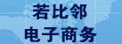 河南若比邻电子商务有限公司