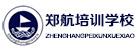 郑州市二七区郑航培训学校