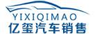 河南亿玺汽车销售有限公司