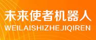 郑州未来使者机器人有限公司