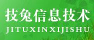 郑州技兔信息技术服务有限公司