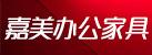 河南嘉美办公家具销售有限公司