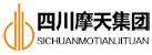 四川摩天集团有限公司