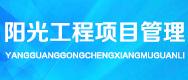 河南省阳光工程项目管理有限公司