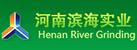 河南滨海实业有限责任公司