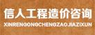 河南省信人工程造价咨询有限公司